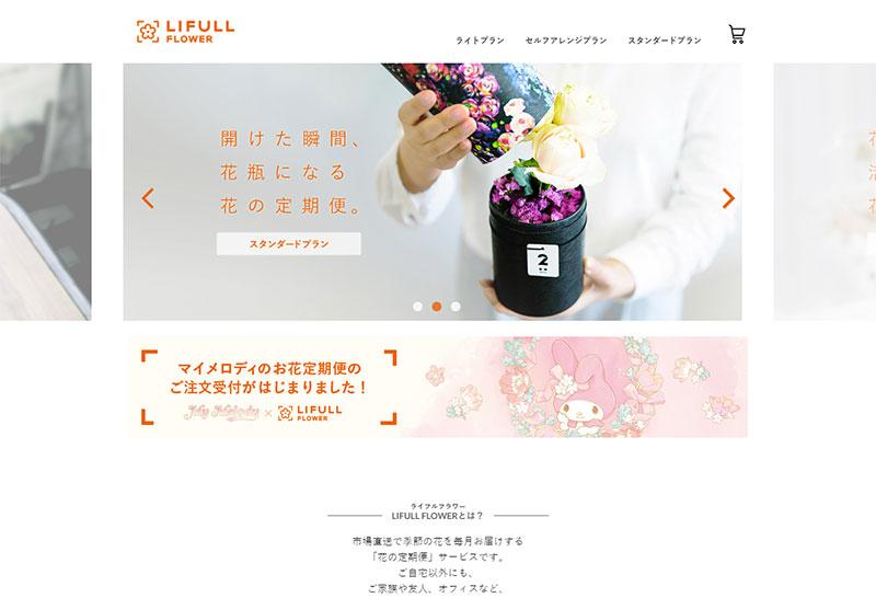 LIFULL FLOWER(ライフルフラワー)